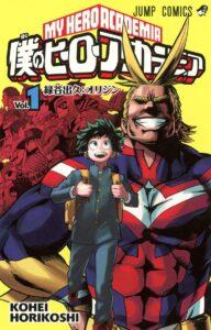 【無料漫画】僕のヒーローアカデミアを無料で読む方法!1巻~最新巻まで全巻無料!