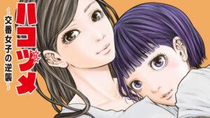 【無料漫画】ハコヅメ交番女子の逆襲1巻を無料で読む方法!違法漫画アプリに頼らない!